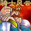 Knight Elite – Chinese