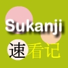 Sukanji 3